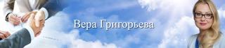 адвокатское бюро Веры Григорьевой